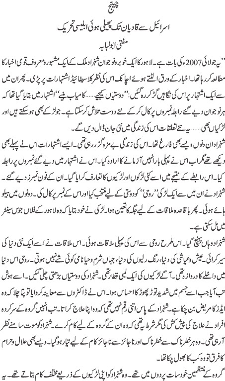 Phudi Marne Ki Baatein in Urdu Writings